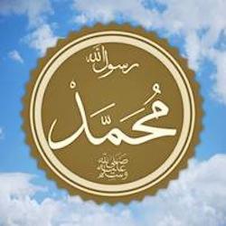 El Noble Corán